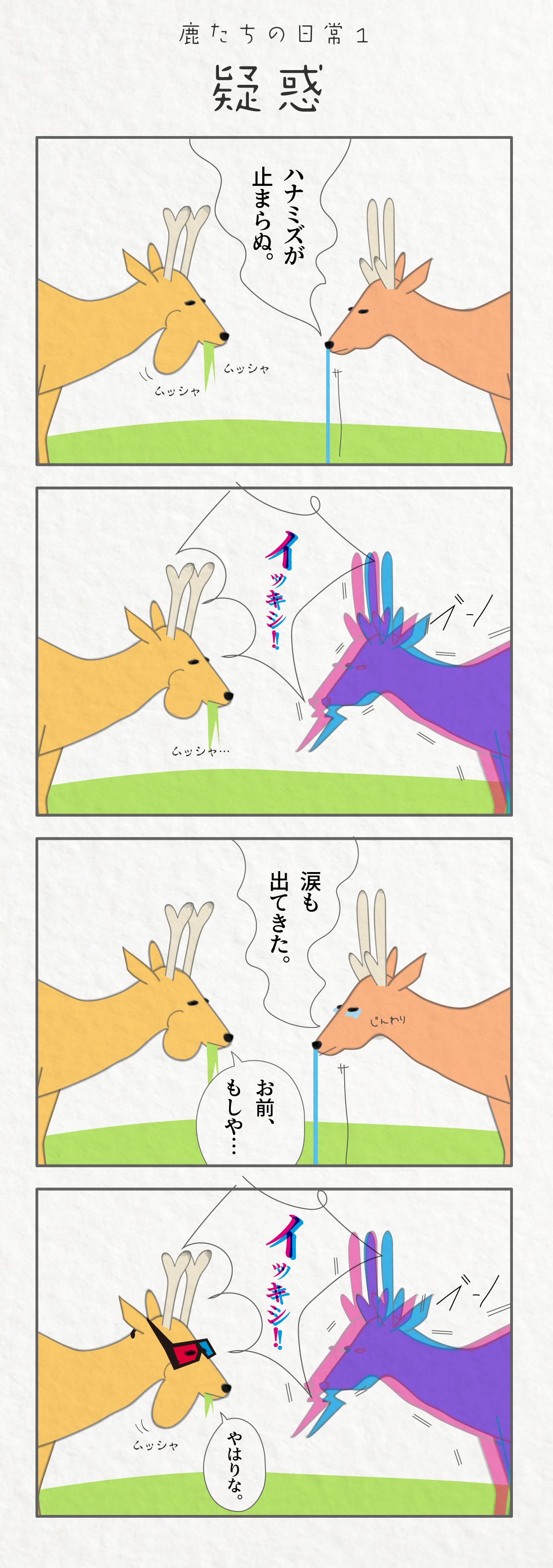 4コマ漫画「鹿たちの日常 #1」