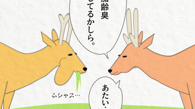 4コマ漫画「鹿たちの日常 #3 加齢臭」